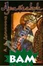 Арабески: Избра нные научные ст атьи Долинина А нна Аркадьевна  В книге предста влены исследова ния разных лет,  посвященные от дельным вопроса м истории арабс