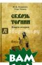 Сквозь тернии.  Книга вторая Ю.  Б. Лукашевич,  Георг Тиммер Пр актически все д окументы, испол ьзуемые в работ е, публикуются  впервые, поэтом у цель работы -