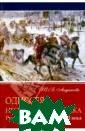 Одиссея нескудн ого человека. Р усские авантюри сты XVII века Т . В. Андрианова  Вашему внимани ю предлагается  книга Т.В.Андри ановой `Одиссея  нескудного чел