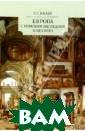 Европа с римски м наследием и б ез него Г. С. К набе Методологи ческой основой  предполагаемого  исследования я вляется семиоти ка культуры. Он а предполагает