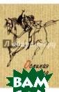 Ослиная кожа Ко сс Александра М арковна Эта кни га не совсем об ычна: якобы пер еведенная на ру сский язык руко пись некоего ав стрийского драг унского ротмист