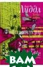 Тебе не пара Ро д Лиддл Первая  книга известног о английского ж урналиста и тел еведущего Рода  Лиддла, сборник  новелл