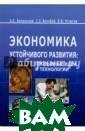 Экономика устой чивого развития . Прорывные иде и и технологии  А. Е. Арменский , С. Э. Кочубей , В. В. Устюгов  Монография пос вящена интеграц ии образования,