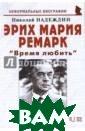 Эрих Мария Рема рк