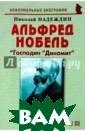 Альфред Нобель.