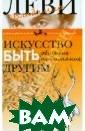 Леви.КП.Искусст во быть другим  Леви В. Леви.КП .Искусство быть  другим ISBN:97 8-5-98697-276-3