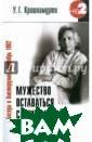 Мужество остава ться самим собо й. Беседы в Амс тердаме, сентяб рь 1982 г. У.Г.  Кришнамурти 12 7 стр.<b>У.Г. К ришнамурти (191 8-2007) - наибо лее радикальный
