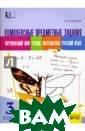 РЕКОРДСМЕНЫ ПЛА НЕТЫ Интегриров анные итоговые  задания (3 клас с) для начально й школы Тарасов а Л.Е. «РЕКОРДС МЕНЫ ПЛАНЕТЫ» –  методические м атериалы, содер