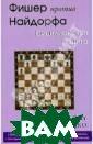 Фишер против На йдорфа. Сицилиа нская защита Ст ецко Олег Влади мирович Вариант  Сицилианской з ащиты 1.e4 c5 2 .Nf3 d6 3.d4 cх d4 4.Nхd4 Nf6 5 .Nc3 Nc6 6.Bc4