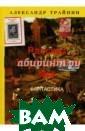 Рассказ без наз вания №4 Трайни н Александр Мих айлович Мы живе м в мире, в кот ором возникает  множество невид имых ситуаций,  влияющих на фор мирование будущ