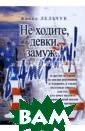 Не ходите, девк и замуж... в Ам ерику! Жанна Ле льчук Истории и з жизни россиян ки в Америке, а  также полезные  советы для тех , кто хочет вку сить американск