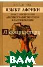 Языки Африки. О пыт построения  лексикостатисти ческой классифи кации. Том 2. В осточносудански е языки Старост ин Георгий Серг еевич Эта книга  будет изготовл