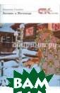 Лесовик и Метел ица Голубев Вла димир Автор раб отает в самом т рудном литерату рном жанр е, продолжая тр адиции таких пи сателей, как П.  Бажов, Б. Шерг