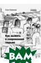 Как выжить в со временной тюрьм е. Часть 1 Симо нов Станислав Ю рьевич Книга пр едставляет собо й руководство п о выживанию в с овременной тюрь ме. По существу
