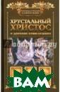 Хрустальный Хри стос и древняя  цивилизация Сав ерский Александ р Владимирович,  Саверская Свет лана Кристаллы  играли огромную  роль в жизни д ревних людей и