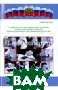 Развитие методо логии обеспечен ия конкурентосп особности иннов ационного предп ринимательства  Решетов Констан тин Юрьевич Дан ная монография  является продол