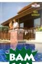 Наш личный рай  Бейкер Миа <b>I SBN:978-5-99073 51-8-7 </b>