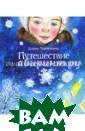 Путешествие сам ой маленькой сн ежинки Первушин а Елена В полно м чудес и загад ок Санкт-Петерб урге под Новый  год происходят  настоящие сказо чные истории. А