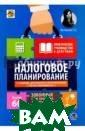 Налоговое плани рование. Более  60 законных схе м Митюкова Эльв ира Сайфулловна  В 2016 году за метно ужесточил ся контроль за  налоговыми схем ами, повысилась