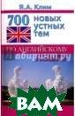 700 новых устны х тем по англий скому языку Кли м Яна Алексеевн а Данное пособи е предназначено  для изучения а нглийского язык а, в том числе  для подготовки