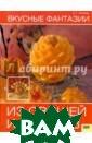 Вкусные фантази и из овощей и ф руктов А. Г. Со цкова Искусство  вырезания укра шений из фрукто в и овощей необ ычно и разнообр азно. Казалось  бы, что может б