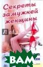 Секреты замужне й женщины Кэрол  Мэйсон Джилл,  героиня этого у влекательного р омана о совреме нных женщинах,  переживает криз ис в семейной ж изни. Известие