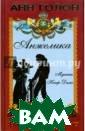 Анжелика. Мучен ик Нотр-Дама Ан н Голон `Мучени к Нотр-Дама` -  самый трагичный  из романов Анн  Голон. С голов окружительной б ыстротой под вл иянием роковых