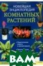 Новейшая энцикл опедия комнатны х растений Сква йр Дэвид Книга  является подроб ным руководство м по уходу за к омнатными расте ниями, которое  поможет истинны