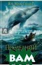 Последний кит.  В северных вода х Мак-Гвайр Ян  Дух приключений  романов Джека  Лондона, образн ость и глубина` Моби Дика` Герм ана Мелвилла -  все нашло свое