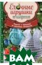 Елочные игрушки  и шарики. Поде лки к празднику  из различных м атериалов Юдина  Мария Вениамин овна Новый год  и Рождество — в олшебное время,  когда мы загад