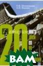 20 дней во Фран ции О. В. Шишко вская, А. Н. Ищ енко Книга адре сована бизнесме нам, студентам,  туристам - все м, кому необход имо овладеть ра зговорным франц