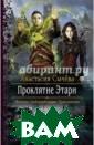 Проклятие Этари  Сычева Анастас ия Викторовна К орделия и Кейн  отправляются в  Академию магии  в Адэре. Вперед и - новые учите ля, занятия маг ией, встречи с