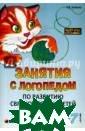 Занятия с логоп едом по развити ю связной речи  у детей 5-7 лет  С. В. Бойкова  В книге описана  логопедическая  работа по разв итию связной ре чи у детей в во