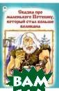 Сказка про мале нького Потешку,  который стал б ольше Лиходед В . Сказка про ма ленького Потешк у, который стал  больше.Для чте ния взрослыми д етям. <b>ISBN:9