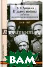 В дыму войны. З аписки вольнооп ределяющегося.  1914-1917 годы  Арамилев В. В.  Книга писателя  Арамилева (1896 -1954) — личный , полный ценных  бытовых зарисо