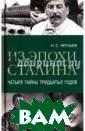 Из эпохи Сталин а. Четыре тайны  тридцатых годо в Черушев Никол ай Семенович Ис тория России на сыщена разными  тайнами. Больша я их часть нахо дится в предела