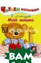 Читаем малышам.  Мой мишка Алек сандрова Зинаид а Николаевна Ва шему вниманию п редлагаются заб авные стишки. О ни всегда прино сят малышам огр омную радость и
