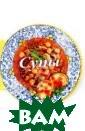 Супы Карла Бард и В этой прекра сно иллюстриров анной книге вы  найдете 59 заме чательных рецеп тов супов: от л егких овощных с упов-пюре и бул ьонов до густых