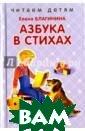 Азбука в стихах  Благинина Елен а Александровна  <b>ISBN:978-5- 9951-2863-2 </b >