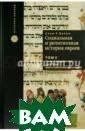 Социальная и ре лигиозная истор ия евреев. Том  5. Раннее Средн евековье (500-1 200): власть и  религиозная пол емика Барон Сал о Уиттмайер В п ятом томе `Соци