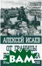 От границы до Л енинграда. Прав да против мифов  о 1941 годе Ис аев Алексей Вал ерьевич Летом 1 941 года, когда  немецкие дивиз ии продвигались  в Прибалтике н