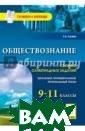 Обществознание.  Сборник олимпи адных заданий.  9-11 классы. Шк ольный и муници пальный этапы П азин Р.В. Пособ ие адресовано о бучающимся 9-11 -х классов и пр