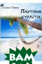 Паутина страсти  Семина Елена А натольевна В кн игу вошли четыр е новеллы: