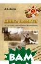 Книга памяти 11 6 стрелковой ди визии первого ф ормирования (19 39-1941). Долго в Д.В. Долгов Д .В. Книга памят и 116 стрелково й дивизии перво го формирования