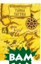Тайна лагуны Ли берти Астольфо  Увлекательный и сторический три ллер, написанны й живым языком.  Сюжет основан  на реальном ист орическом матер иале, который а