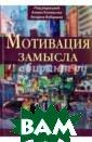 Мотивация замыс ла Коссовская М алгожата, Ляхов ич-Табачек Кинг а, Марушевский  Томаш Книга`Мот ивация замысла` включает резуль таты эмпирическ их исследований