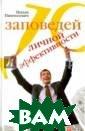 10 заповедей ли чной эффективно сти Ицхак Пинто севич Книга `10  заповедей личн ой эффективност и` в увлекатель ной форме препо дносит читателю  доступную абсо