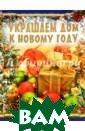 Украшаем дом к  Новому году В.  Ю. Гаврилова Ук расить дом к та ким замечательн ым праздникам,  как Новый год и  Рождество, и т ем самым создат ь неповторимую