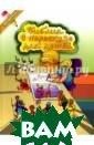 Библия в переск азе для детей.  С раскрасками Ш евченко Вера &# 171;Библия в пе ресказе для дет ей. С раскраска ми» – это  доступное, разв ивающее и интер