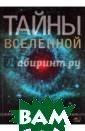Тайны Вселенной  Фейгин Олег Ор естович Как зар одилась жизнь в о Вселенной, и  встретим ли мы  когда-нибудь со братьев по разу му? Есть ли у о кружающего нас